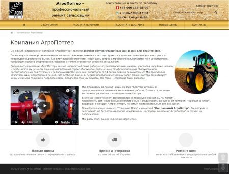 Repair of tires for agricultural and cargo vehicles - website created in web-studio webPCstudio