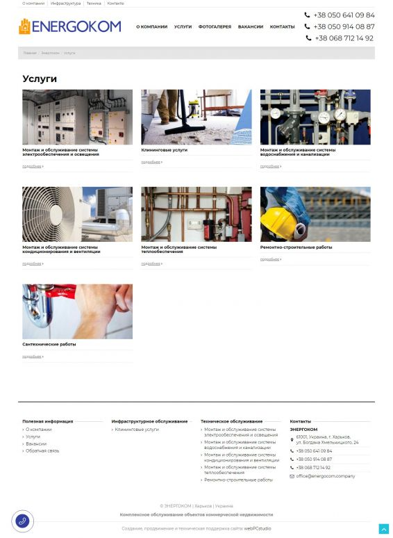 Installation and maintenance of life support systems - website created in web-studio webPCstudio