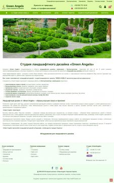 Landscape design, planting, watering - website created in web-studio webPCstudio