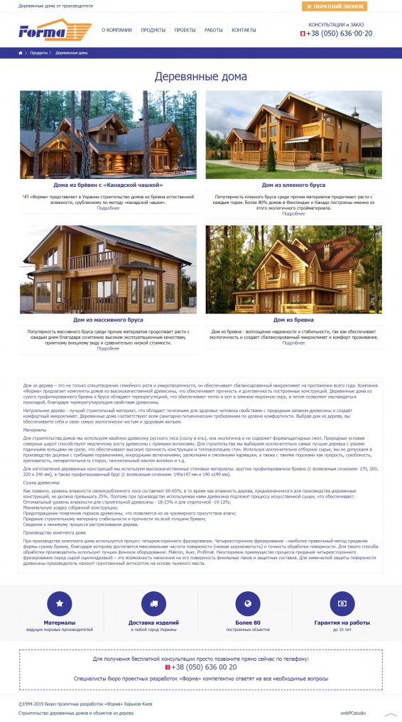 Construction of wooden and floating homes - website created in web-studio webPCstudio