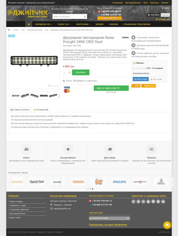 Equipment, spare parts and accessories for off-road vehicles - website created in web-studio webPCstudio