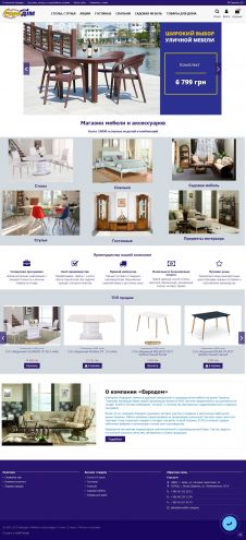 Shop furniture and accessories - website created in web-studio webPCstudio
