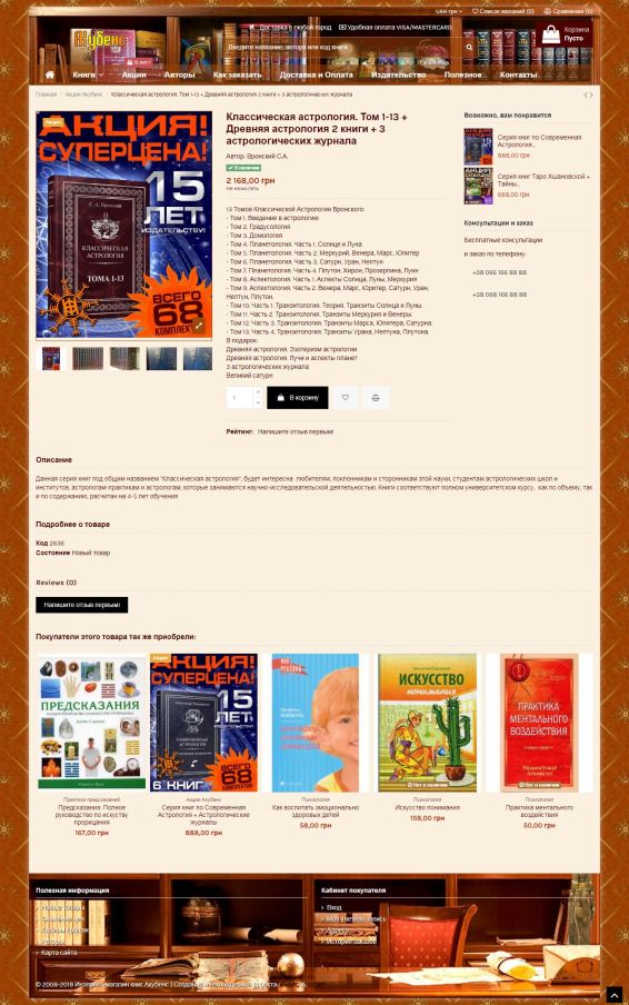 Books on astrology, esoteric, magic cards - website created in web-studio webPCstudio