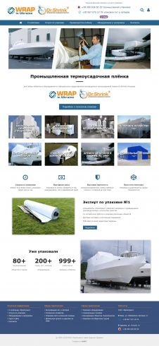 Thermoshrinkable film industries - website created in web-studio webPCstudio