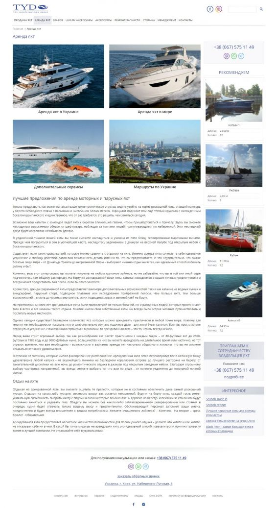 Sales of yachts, boats and yacht rental, service and parking - website created in web-studio webPCstudio