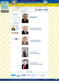 Alumni Association Law Academy of Ukraine - website created in web-studio webPCstudio