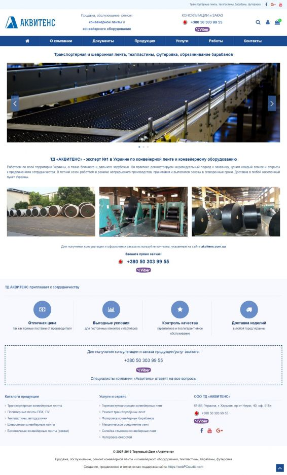 Conveyor belts, plates, lining - website created in web-studio webPCstudio