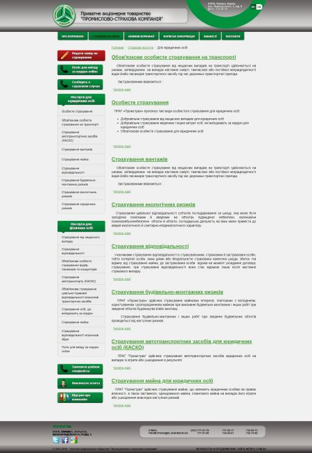 Industrial Insurance Company - website created in web-studio webPCstudio