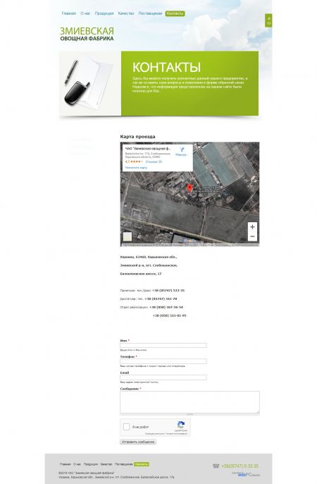 Zmeevskaya vegetable factory - website created in web-studio webPCstudio