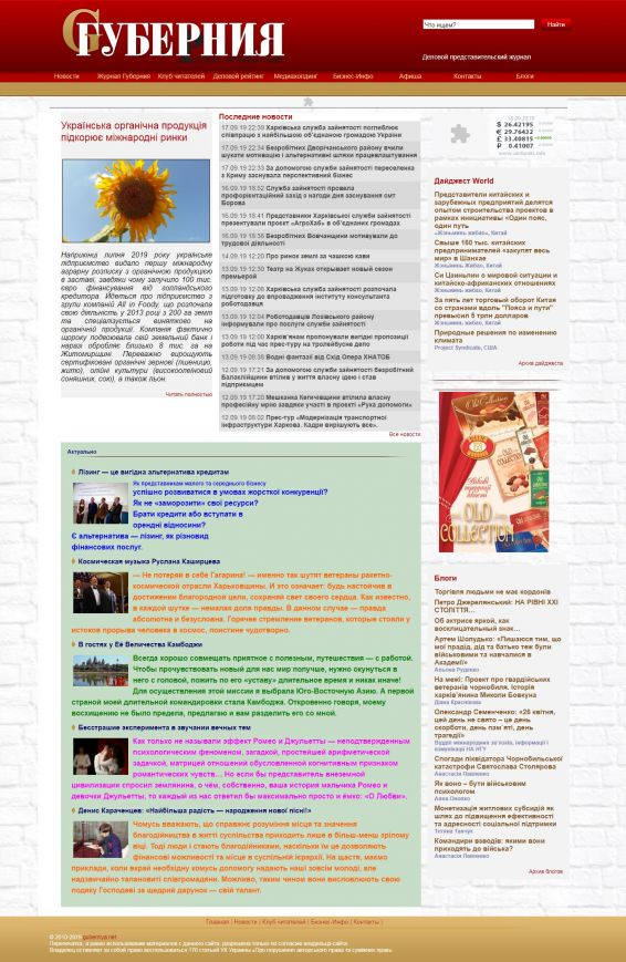 Business Executive rivista Guberniya - sito web creato in web-studio webPCstudio