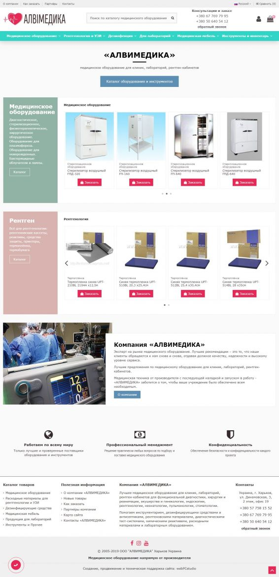 Medical equipment, reagents and instruments - website created in web-studio webPCstudio