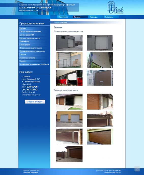 Aluminum construction and glazing systems - website created in web-studio webPCstudio