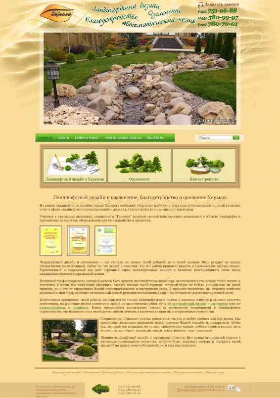 Landscaping and gardening Garonne - website created in web-studio webPCstudio