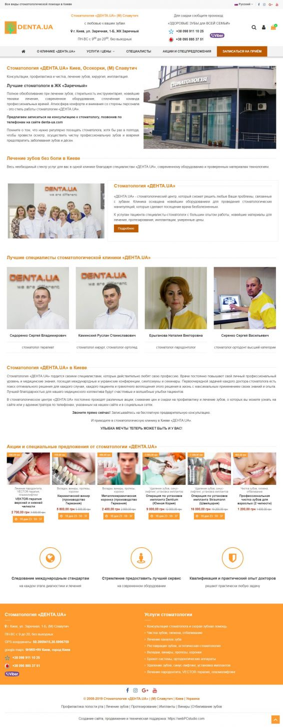 Dental Clinic - website created in web-studio webPCstudio