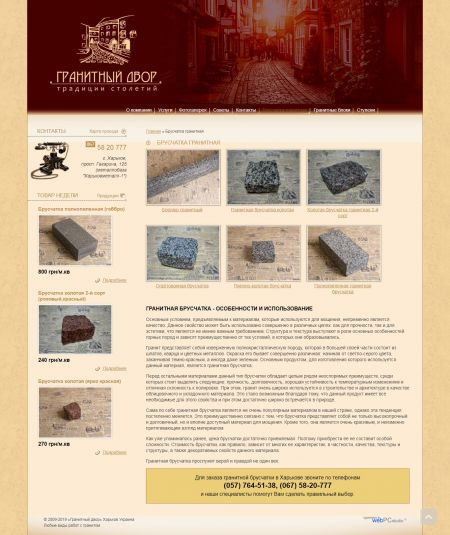 Granite pavers natural stone - website created in web-studio webPCstudio