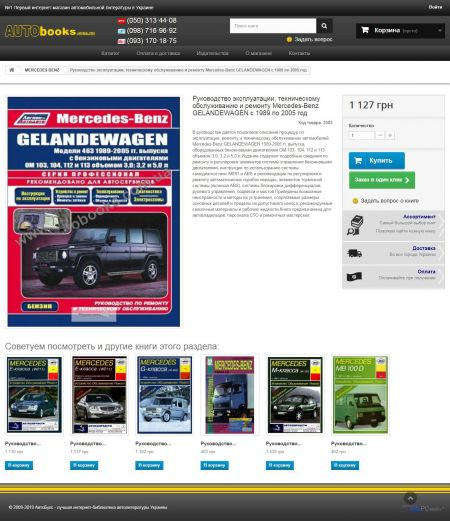 Avtoliteratura all car brands - website created in web-studio webPCstudio