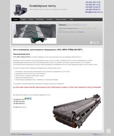 Transporter equipment and conveyor belts - website created in web-studio webPCstudio