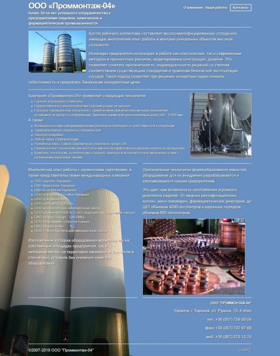 Design and manufacture of industrial tanks - website created in web-studio webPCstudio