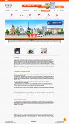 Maintenance of sanitation - website created in web-studio webPCstudio