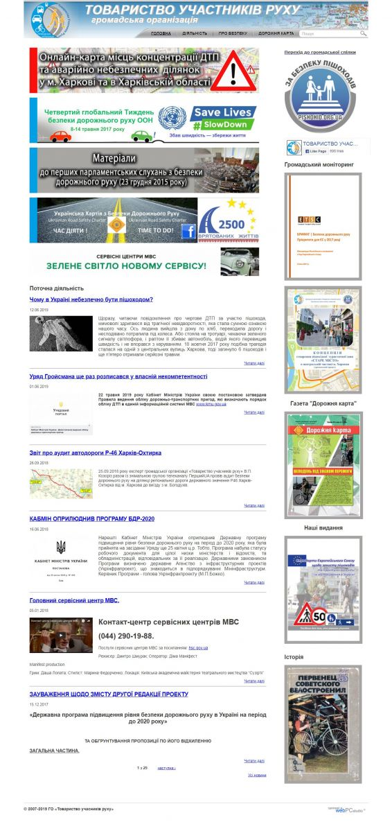 Society for road users - website created in web-studio webPCstudio