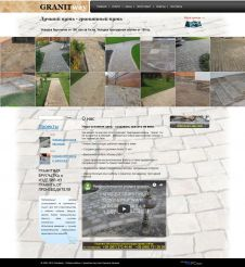 Granite paving stone and granite - website created in web-studio webPCstudio
