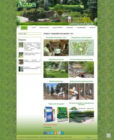 Landscaping Sadko - website created in web-studio webPCstudio