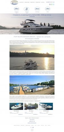 Rent a yacht, boats, ships in Kyiv - website created in web-studio webPCstudio
