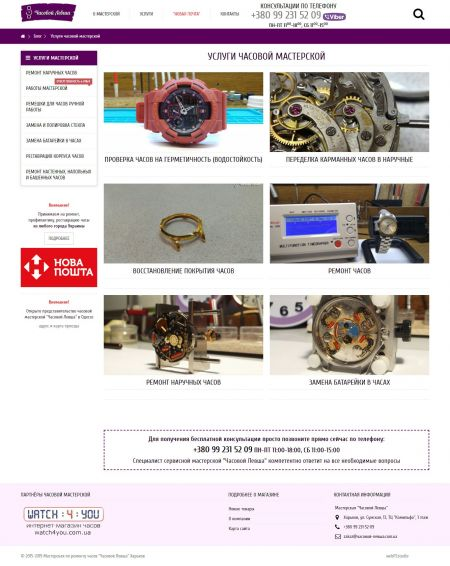 Watch Repair Shop - website created in web-studio webPCstudio