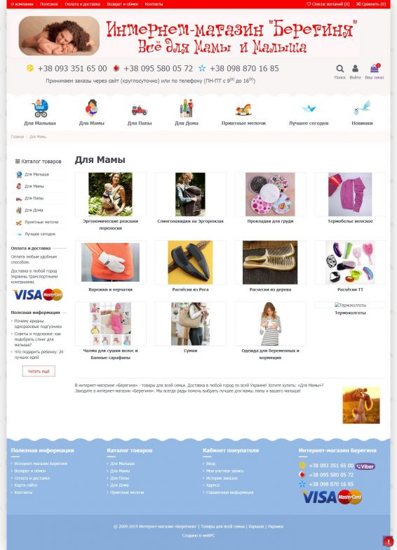 Products for children and their parents - website created in web-studio webPCstudio