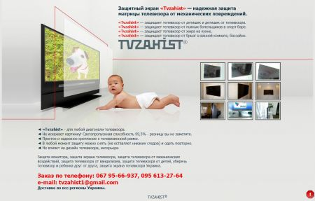 Protection from damage matrix TV - website created in web-studio webPCstudio