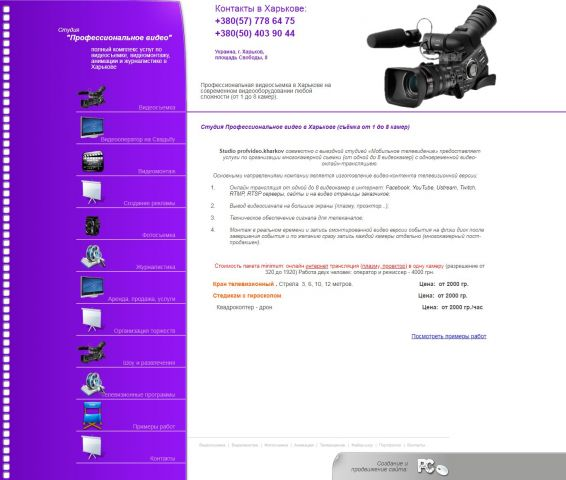 Studio video professionale - sito web creato in web-studio webPCstudio