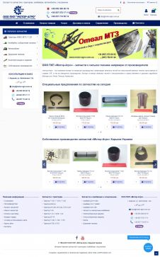 Spare parts for tractors, combines, machinery - website created in web-studio webPCstudio