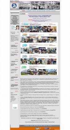 National Business Forum - website created in web-studio webPCstudio