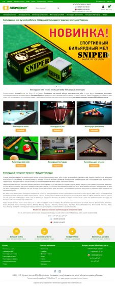 Queues de billiard, tables, couvertures, accessoires - site web créé en web-studio webPCstudio