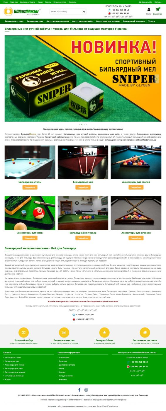 Billiard cues, tables, covers, accessories - website created in web-studio webPCstudio