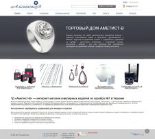 Jewelery made of silver and cases - website created in web-studio webPCstudio