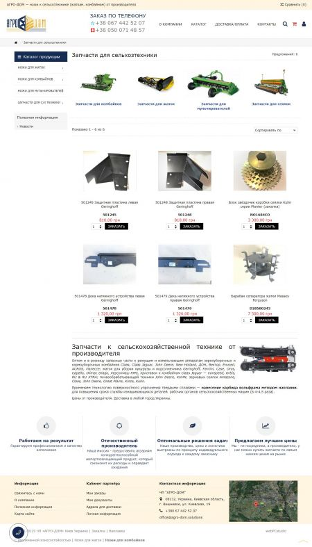 Knives and spare parts for harvesters and combines - website created in web-studio webPCstudio