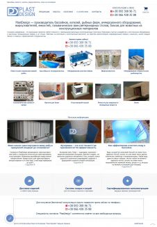 Pools and capacity of polypropylene - website created in web-studio webPCstudio