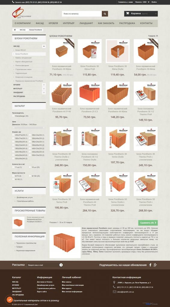 Building materials - website created in web-studio webPCstudio