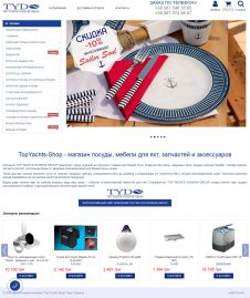 Yacht utensils, furniture, parts and accessories - website created in web-studio webPCstudio
