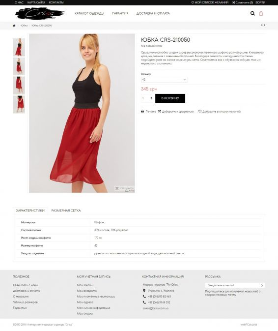 Nice, simple and comfortable clothes - website created in web-studio webPCstudio