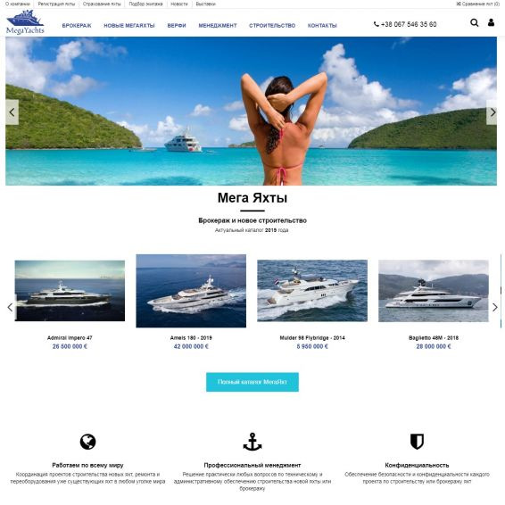 Brokerazh and new construction of megayachts - website created in web-studio webPCstudio