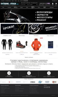 Discounted travel and sports equipment - website created in web-studio webPCstudio