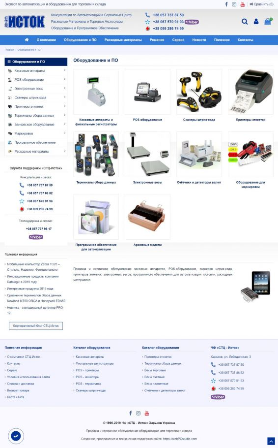 Equipment and software for trading and warehouse - website created in web-studio webPCstudio
