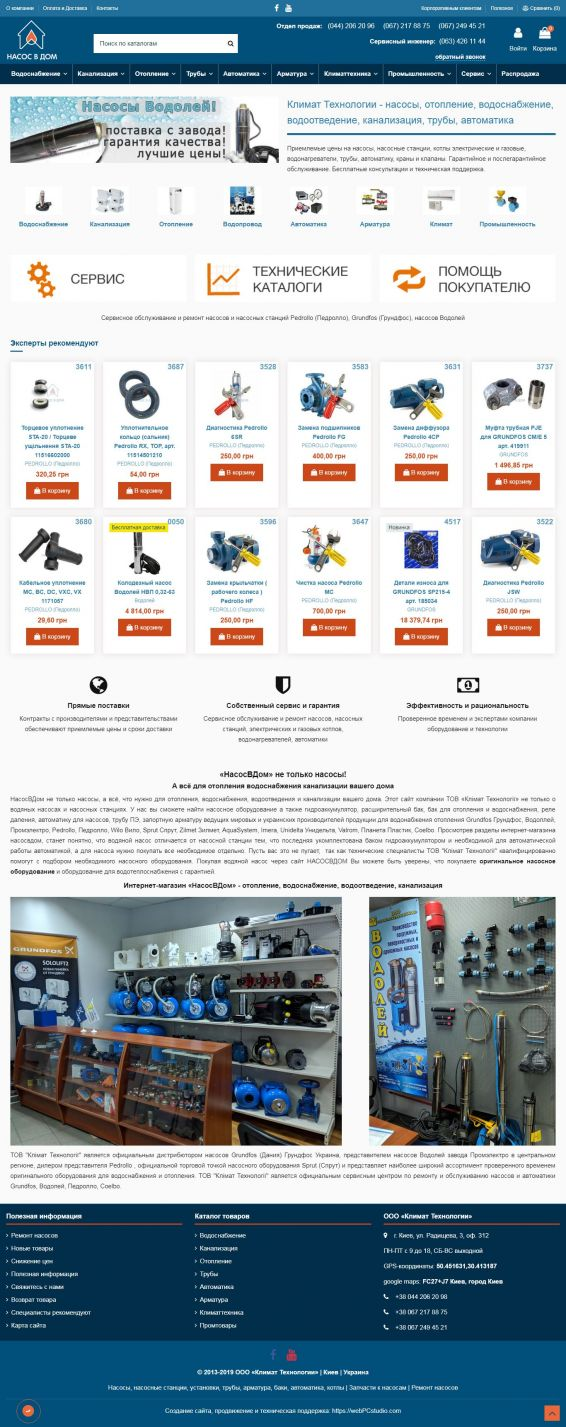 Pumps, automation, pipes, tanks - website created in web-studio webPCstudio