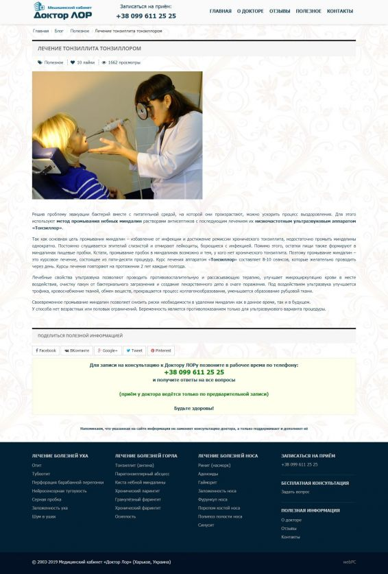 Medical office Dr. Lohr - website created in web-studio webPCstudio