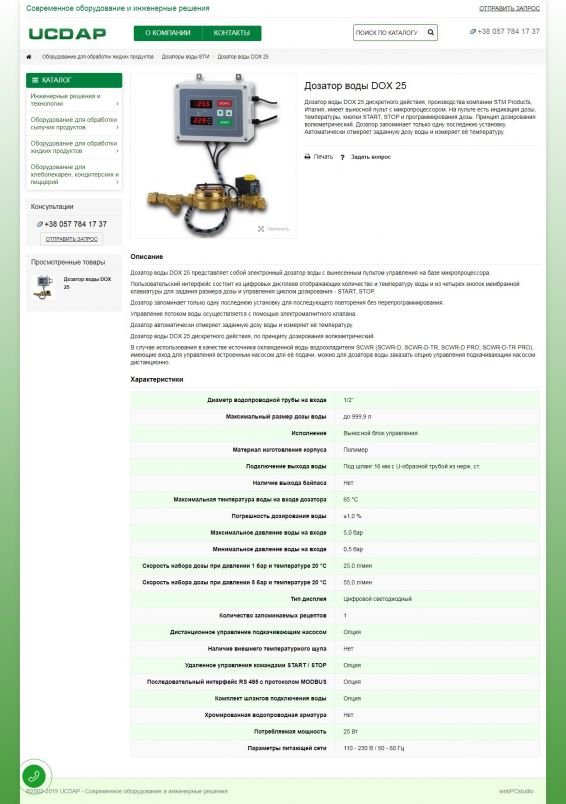 Equipment and engineering solutions - website created in web-studio webPCstudio