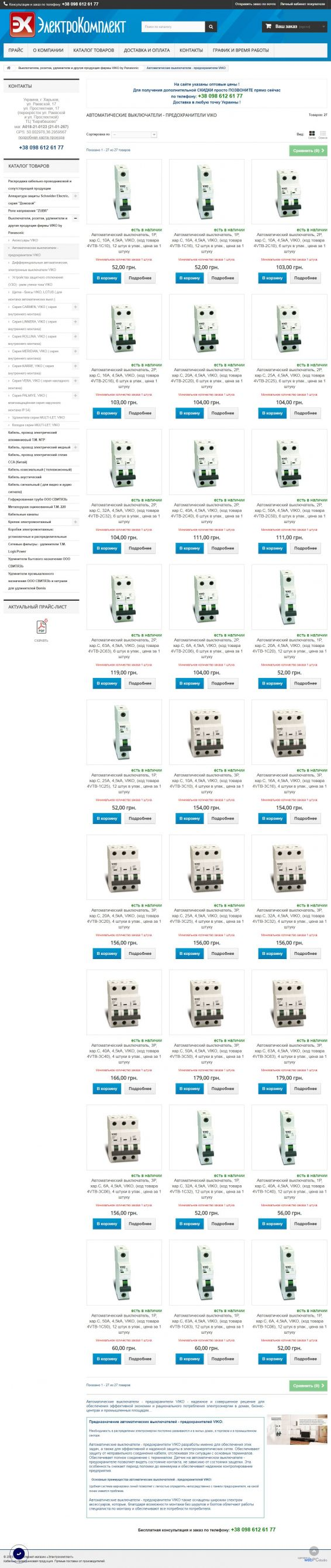 Cables, wires, sockets, switches - website created in web-studio webPCstudio